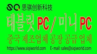 사용자 정의 태블릿 PC 제조업체 미니 PC 제조업체 …