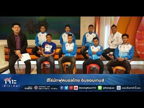 เจาะข่าวเด่น ฮีโร่นักฟุตบอลไทย อินชอนเกมส์  (8 ต.ค.57)