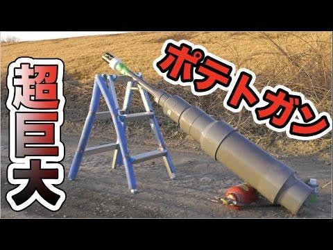 超巨大ポテトガンを作ったらとんでもない威力だった【最強】