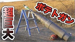 超巨大ポテトガンを作ったらとんでもない威力だった【最強】 thumbnail