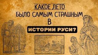 КАКОЕ ЛЕТО БЫЛО САМЫМ ХОЛОДНЫМ В ИСТОРИИ РУСИ?