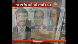 Pune | Maharashtra Bank Officers Arrested For DS Kulkarni Case