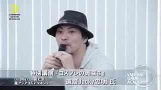 サムネイル:【バンタンゲームアカデミー】 コスプレ(Cosplay)の奥深さ(3/5)