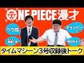 タイムマシーン3号「ONE PIECE漫才」アフタートーク