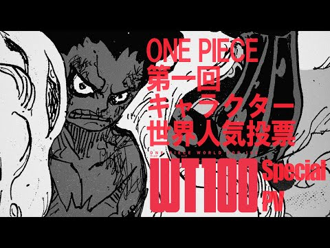 【ONE PIECE】The 1st Global ONE PIECE Character Popularity Contest  -- Special PV【WT100】