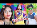 आईल छै भतरा छै बड़ी खतरा - Ayil Chai Bhatra - Bansidhar Chaudhary - JK Yadav Films