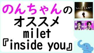 ジャニーズWESTの小瀧望くんが、最近よく聴いている、miletさんの『insi...