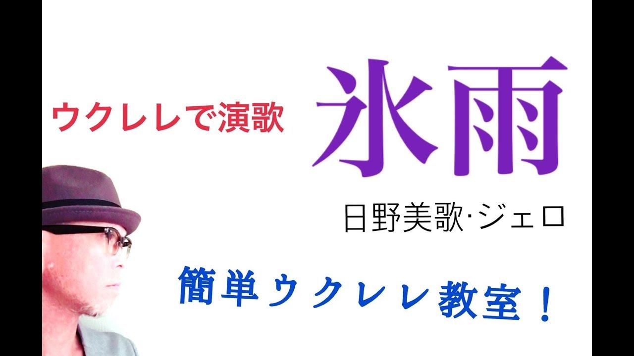 氷雨 / 日野美歌 【ウクレレ演歌!超かんたん版 コード&レッスン付】GAZZLELE