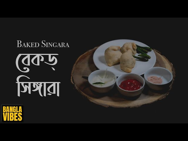 Baked Singara - বেকড্ সিঙ্গারা | Bengali Vlog USA