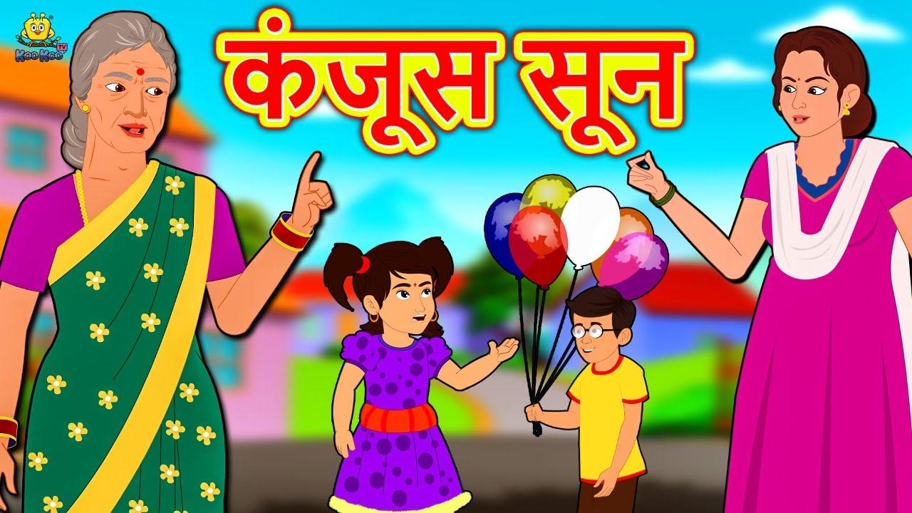 कंजूस सून - Marathi Goshti | Marathi Fairy Tales | Marathi Story | Koo Koo TV Marathi