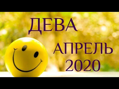 ДЕВА. АПРЕЛЬ. Таро-прогноз на апрель 2020 для Дев. Таро-гороскоп от Ирины Захарченко.