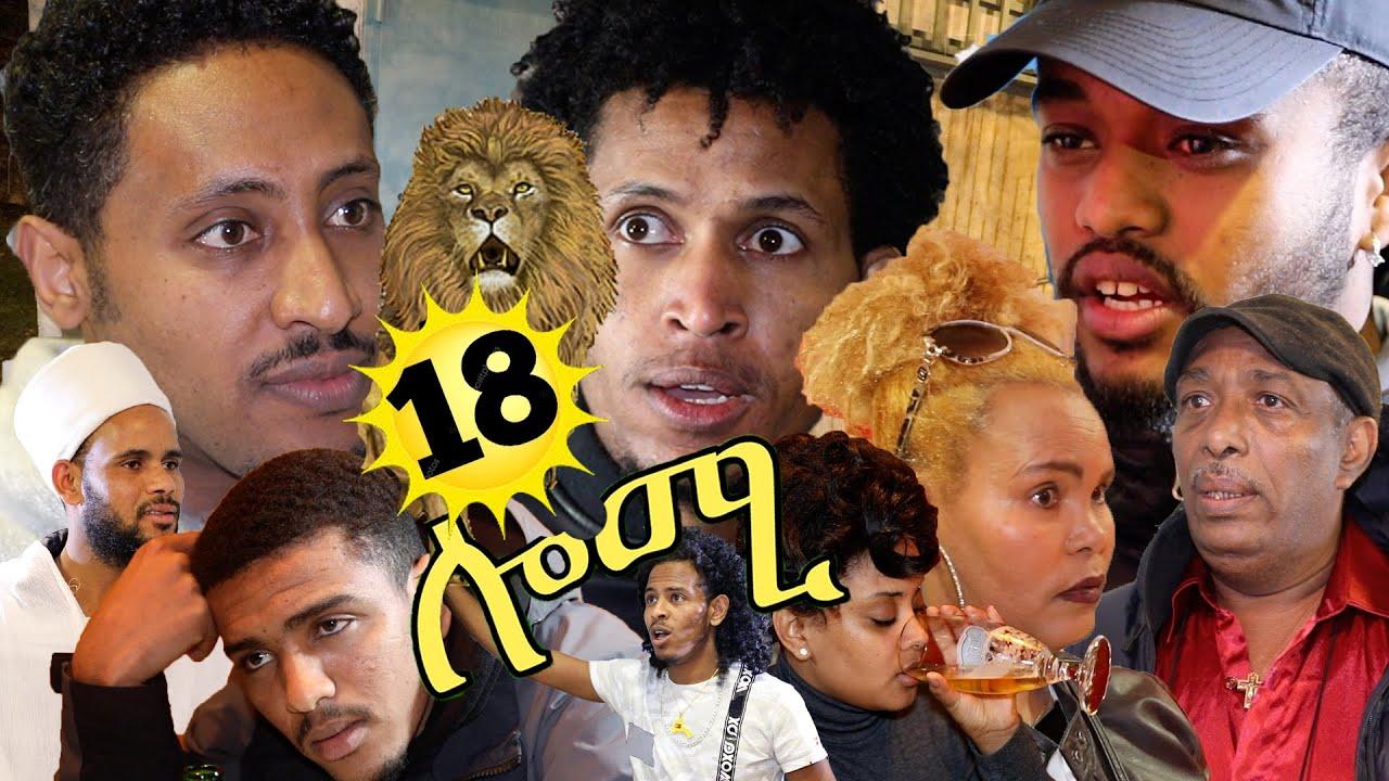 Download Lomi ሎሚ part  18  New Eritrean film 2020 by Samuel Hagos(ወዲ ሓጎስ)
