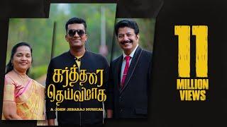 Kartharai Dheivamaaga | John Jebaraj | Official Video | Tamil Christian Song | Levi Ministries