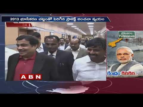 Polavaram project runs into fresh trouble   ABN Telugu