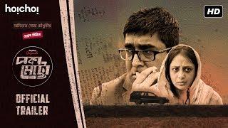 Dhaka Metro (ঢাকা মেট্রো) | Official Trailer | Amitabh Reza | Neville | Aupee Karim | hoichoi
