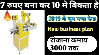 Business in India,small business ideas,business idea in India,new business plan