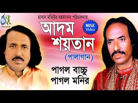 Adam Shoytan | Palagan | Pagol Bachchu | Pagol monir | Bangla New Folk Song