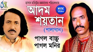 Adam Shoytan | Palagan | Pagol Bachchu | Pagol monir | Bangla New Folk Song