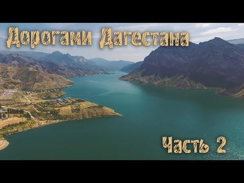 Настоящий Дагестан!!! Дорогами