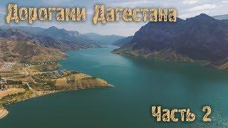 Настоящий Дагестан!!! Дорогами Дагестана  часть 2. Ты не поверишь, но это Дагестан!