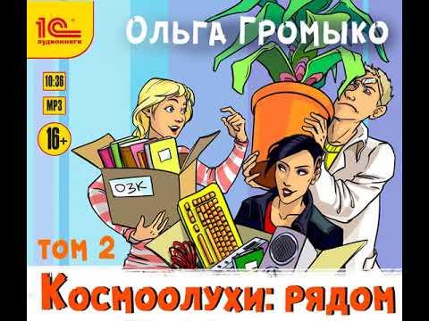 Ольга Громыко – Космоолухи: рядом. Том 2. [Аудиокнига]