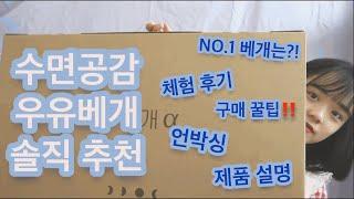 [서포터즈] 우유베개 추천! 실제 사용 후기  언박싱•…
