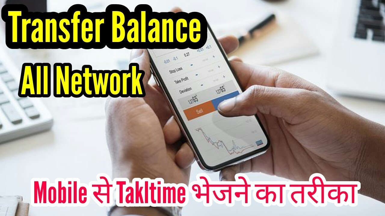 How to Tansfer Balance from One Mobile to another | Transfer Talktime from  Sim Card to Other Sim