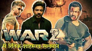 WAR 2 में रितिक-शाहरुख-सलमान l Hrithik-Shahrukh & Salman May Be In WAR 2