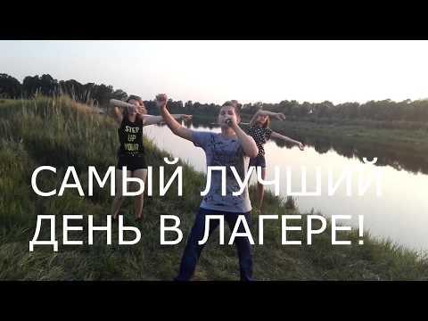 САМЫЙ ЛУЧШИЙ ДЕНЬ!!!!!!! в лагере Лесные дали