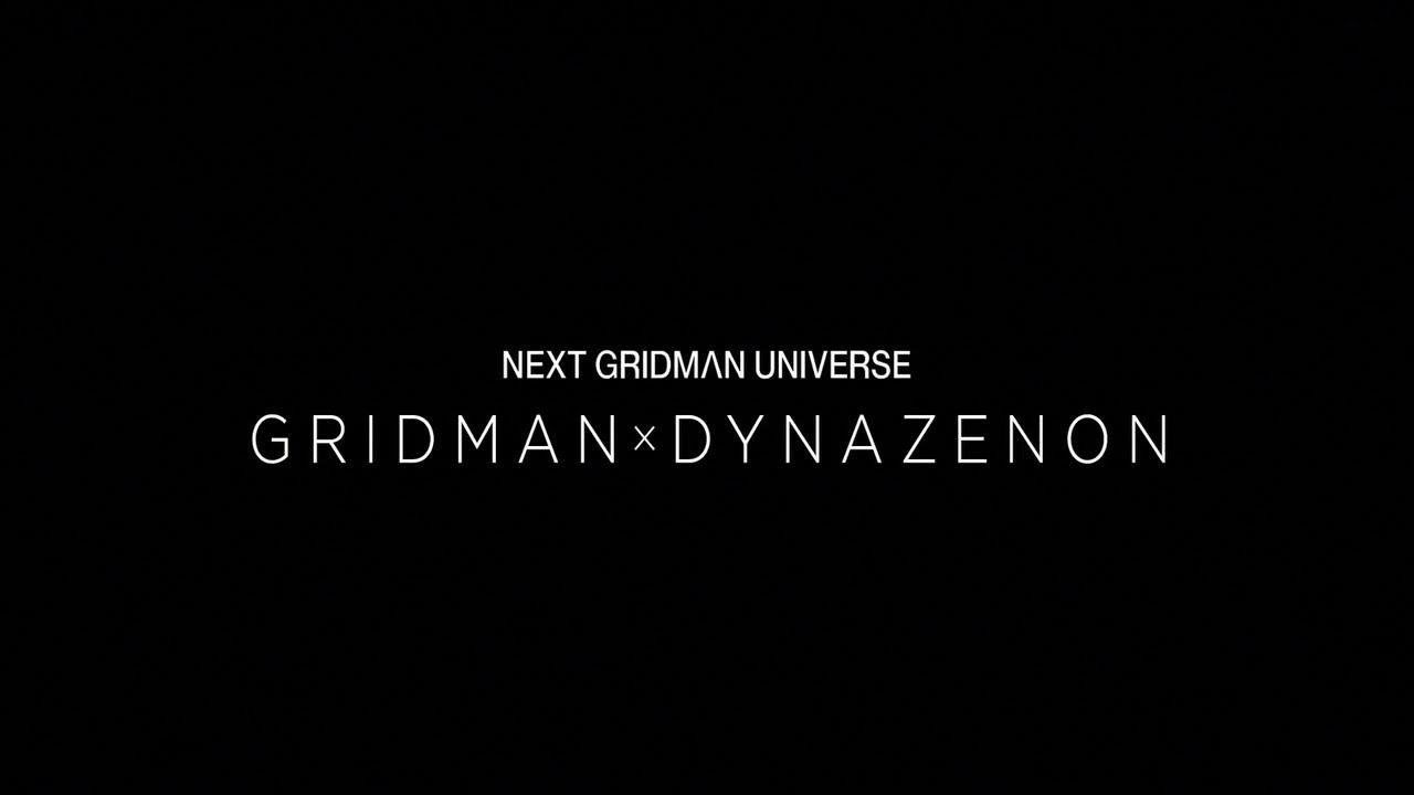 GRIDMAN x DYNAZENON TEASER (NEXT GRIDMAN UNIVERSE) l グリッドマン x ダイナゼノン  ティザー