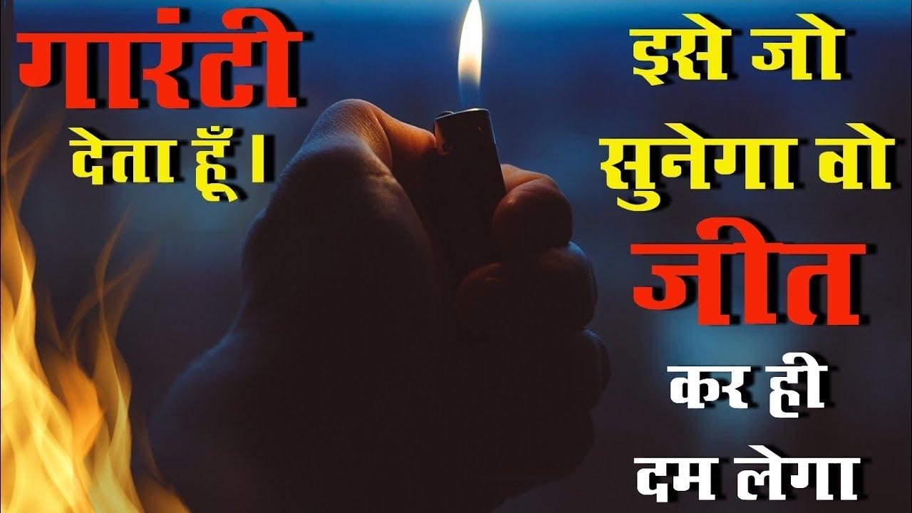 Best motivational speech for success in life motivational video hindi inspirational video in hindi