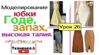 Моделирование юбка годе моделирование юбка с запахом моделирование юбка с завышенной талией Урок 26