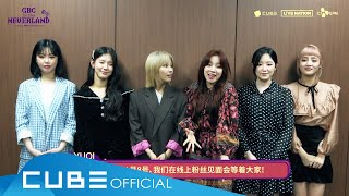 (G)I-DLE OFFICIAL FAN CLUB NEVERLAND 2ND ONLINE FAN MEETING [GBC in the NEVERLAND] - ID (CHN)