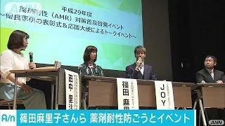 篠田麻里子さんも参加 「薬剤耐性」防ぐイベント(17/06/26) 篠田麻里子 検索動画 26