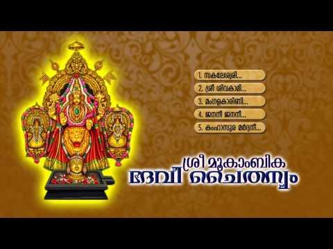 SREE MOOKAMBIKA DEVI CHAITHANYAM | Hindu Devotional Songs Malayalam | Devi Songs