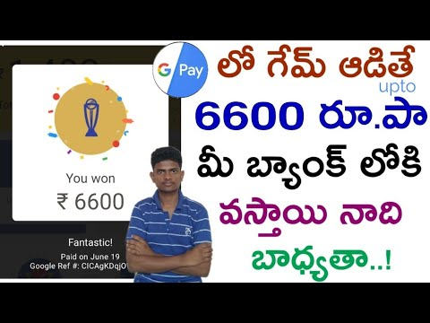 Earn Money By Playing Games In Tez Google Pay In Telugu