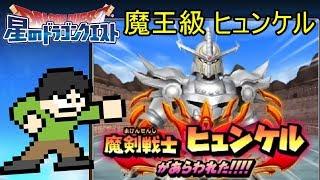 【星ドラ実況】魔王級ヒュンケルとの戦い!