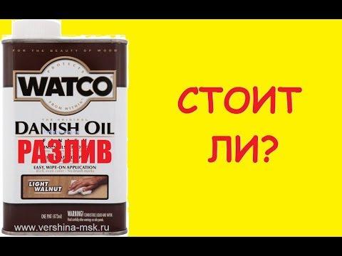 Странный Даниш WATCO Danish Oil