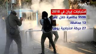 2018 عام الاحتجاجات في إيران