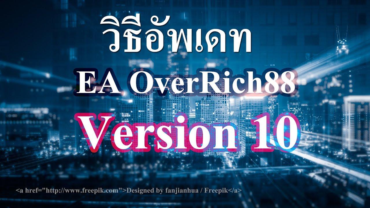 วิธีอัพเดท EA OverRich88 V 10 ฟรี FBS Forex