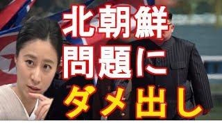 【三浦瑠麗】田原総一朗に三浦瑠璃がダメ出し! 三浦瑠麗 検索動画 19