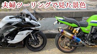 【疾走】バイクから見た景色が絶景すぎて・・・これだから夫婦ツーリングが止められない【大型二輪】