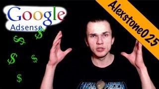 Как разместить рекламу Google Adsense на сайте(Добавим блок рекламы на сайт с помощью Google Adsense Группа ВК: http://vk.com/alexstone025 Твиттер: http://twitter.com/alexstone025 Сайт..., 2013-03-18T19:16:10.000Z)
