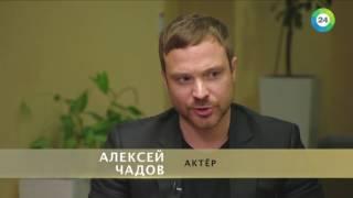 Почему Алексей Чадов заговорил по-китайски?