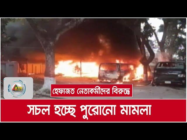 হেফাজত নেতাকর্মীদের বিরুদ্ধে দায়ের করা নতুন মামলার পাশাপাশি সচল হচ্ছে পুরোনো মামলা। ATN Bangla News