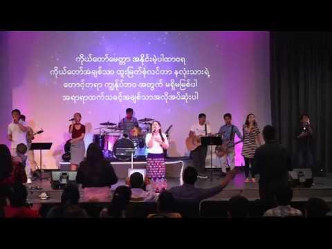 Susanna Min - တိုး၍ ( new worship song )