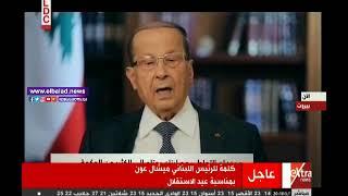«ميشال عون» يوجه رسائل للشعب اللبناني والمجتمع الدولي والعربي.. فيديو