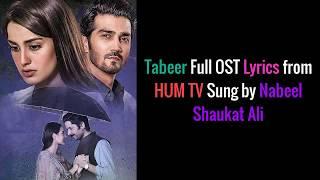 Tabeer | HUM Tv | Dukh Mere Aas Paas Chalthe Hain | Nabeel Shaukat Ali | | OST Lyrics