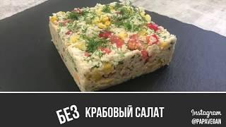 Без Крабовый салат. ВКУСНО! БЫСТРО! ПРОСТО! Подробный рецепт в описании