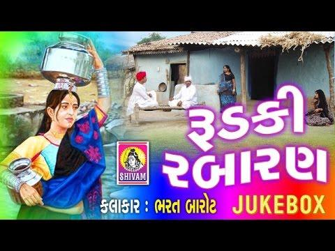 Rabaran Rudki Song  Bharat Barot Song  New Gujarati Lok Geet   Rabari Rabaran